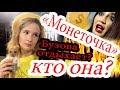 """Монеточка. Кто она? Ольга Бузова отдыхает? Реакция на песню и клип """"Каждый раз"""""""