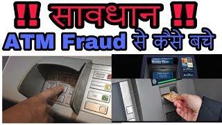 ATM Fraud chori se kaise Bache in hindi by ks tech channel.
