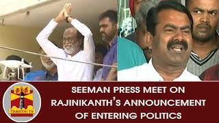 Seeman Press Meet on Rajinikanth's Announcement of Entering Politics | Thanthi Tv