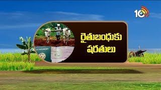 Telangana Govt to Apply Conditions For Rythu Bandhu Scheme | Matti Manishi  News