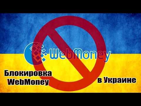 Как вывести вебмани на карту Приват24.  Webmoney запретили в Украине