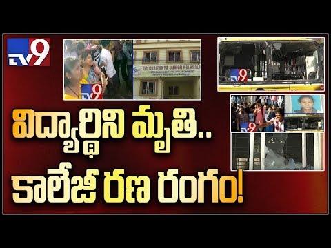 కాలేజ్ బస్ ఢీకొని ఇంటర్ విద్యార్థిని మృతి - Kukatpally - TV9