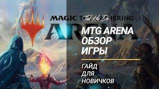 MTG Arena. Обзор игры. Гайд для новичков.