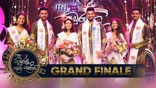 ITN Awurudu Kumara Kumariya |  Grand Finale (2021-04-13)