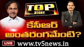కేసీఆర్ అంతరంగమేంటి..? | Top Story Live Debate With Sambasiva Rao