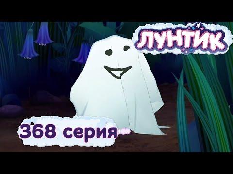 Лунтик и его друзья - 368 серия. Проверка
