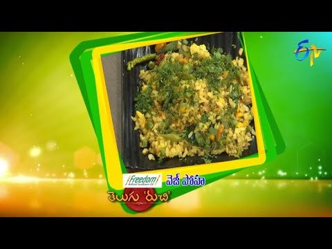 Veg Poha | Telugu Ruchi | 6th September 2018 | ETV  Telugu