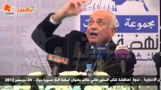 يقين | كلمة نبيل العربي فى ندو لمناقشة كتاب السفير هاني خلاف بعنوان أسامة الباز مسيرة حياة