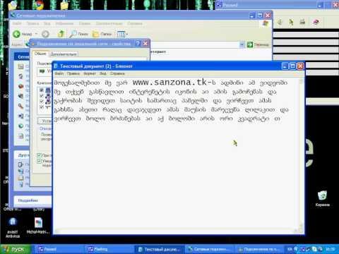 internetis parametrebis gasworeba