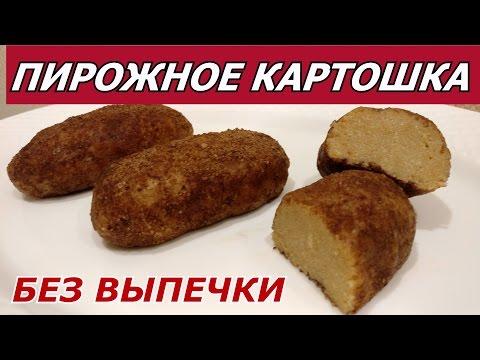 Пирожное картошка простой рецепт из печенья