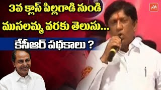 Telangana MP Vinod Kumar Speech at TRS Party Activities Meeting in Yellareddypet | KCR