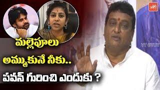 Comedian Prudhvi Raj Fires on TDP Leader Yamini | Pawan Kalyan | YSRCP