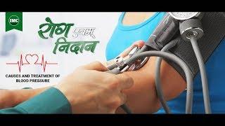 Tips to Control High Blood Pressure -ब्लड प्रेशर के लिए आयुर्वेदिक चिकित्सा |IMC Business|