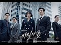 Secret Forest Korean Drama Trailer 2017