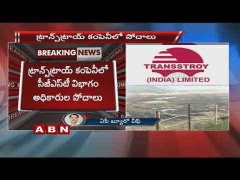 CGST Team raids on Narasaraopet MP Rayapati Sambasiva Rao Transstroy Company