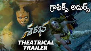 Sarabha Movie New Theatrical Trailer || Aakash Kumar, Mishti, Jayaprada