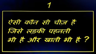   Common Sense Questions   Hindi Paheliyan   Riddles In Hindi   IQ Test In Hindi   Funny Questions 