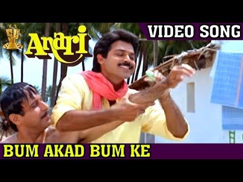 Bum akar Bum ke My Champi Kare| Songs | Anari  Hindi  Venkatesh...