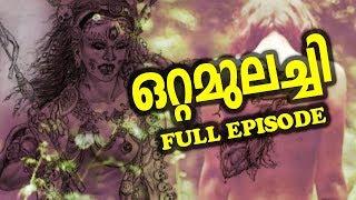 വയനാട്ടുകാരെ വിറപ്പിച്ച ഒറ്റമുലച്ചിയുടെ കഥ   Story Of Ottamulachi   Full Episode