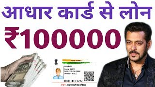 Instant Personal Loan//Without paperwork personal Loan//Aadhar card Loan apply  in India