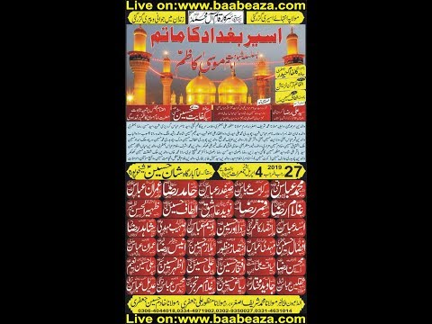 Live Majlis e Aza 27 Rajab 2019 Imam Bargah Shan e Hussain Sheikhupura  (www.baabeaza.com)