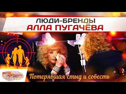 Люди-бренды: Алла Пугачёва