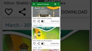 Barkat E Khwaja - Islamic books. App on play store