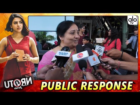 Samantha U Turn Movie Public Response | Tollywood Updates | Telugu Movies 2018 | Alo TV Channel