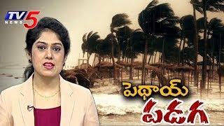 ఏపీపై పెథాయ్ పంజా విసరనుందా..? | Pethai Cyclone Live Updates