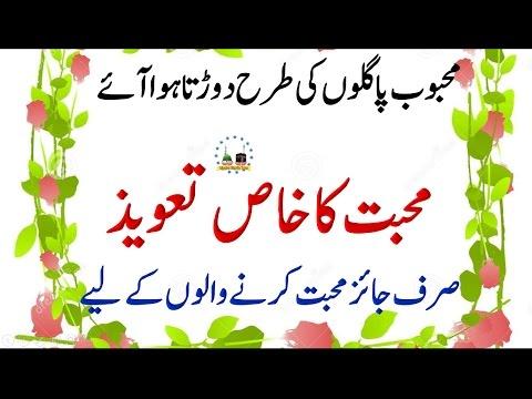 Mehboob Ko Mohabbat Main Giraftar Karny Ka Wazifa | Wazifa For Love Marriage | Love Ka Qurani Wazifa