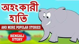 অহংকারী হাতি - Ahankari Hati | Rupkothar Golpo | Bangla Cartoon | Bengali Fairy Tales | Koo Koo TV