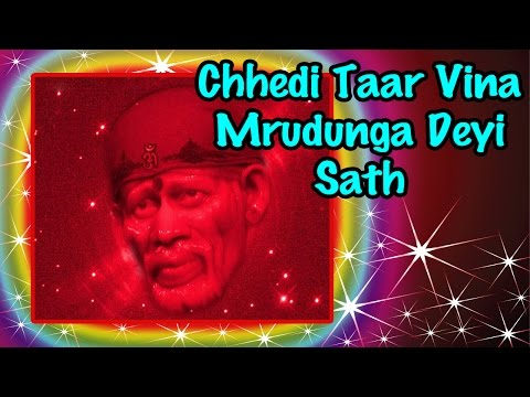 Chhedi Taar Vina Mrudunga Deyi Sath - ( Superhit Old is Gold Song )