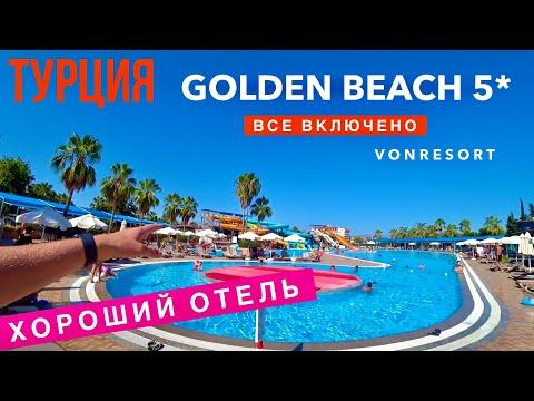 Турция Новый Хороший Отель Golden Beach 5* VONRESORT с Большим Аквапарком, Отдых 2020 Сиде