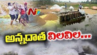 ప్రళయంలా వచ్చి పంటను తుడ్చుకు పెట్టిపోయిన పెథాయ్ తుఫాన్ | NTV