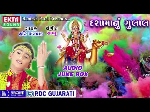 Dashama Nu Gulal | Hari Bharwad | Non Stop | Dashama Songs | Super Hit Gujarati Songs | Ekta Sound