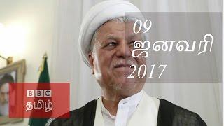 BBC Tamil TV News Bulletin 09/01/17  பிபிசி தமிழ் தொலைக்காட்சி செய்தியறிக்கை 09/01/17