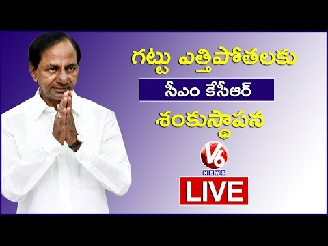 CM KCR Gadwal Tour LIVE | KCR Lays Foundation Stone For Gattu Lift Irrigation Project | V6 News