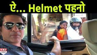 Sachin Tendulkar  ने Helmet ना  पहने वालों को यूं सिखाया सबक