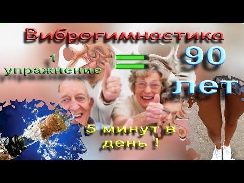Виброгимнастика для всех или как дожить до 90 лет