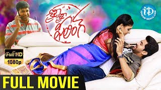 Crazy Crazy Feeling 2019 Telugu Full Movie HD | Viswanth | Vennela Kishore | iDream Telugu Movies
