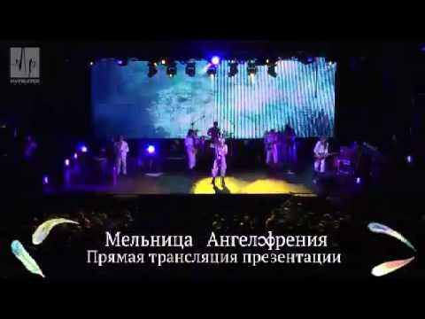 Мельница - Неперелетная (Ангелофрения, 2012)