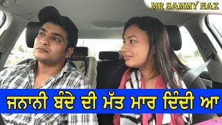 Swaal Jawab | Punjabi Funny Video | Latest Sammy Naz
