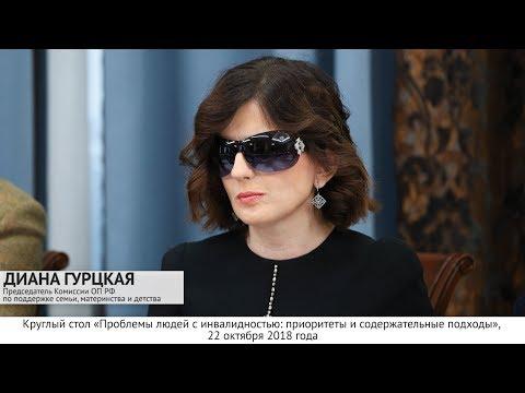 Диана Гурцкая на Круглом столе, посвящённом проблемам людей с инвалидностью