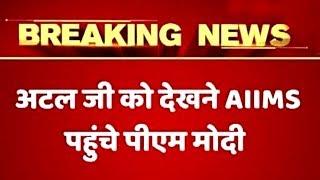 PM Modi Reaches AIIMS To Meet Former Prime Minister Atal Bihari Vajpayee   ABP News