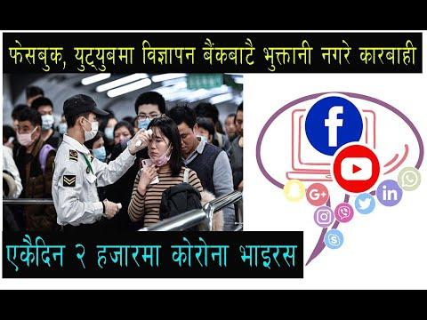 फेसबुक, युतुबमा बिज्ञापन बैंक बाट भुक्तानी नगरे का र बा ही,कोरोना भाइरस २४ मुलुकमा /korona virusu