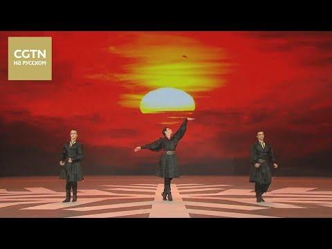 Калмыцкий танец в исполнении ансамбля народного танца имени Игоря Моисеева [Age 0+]