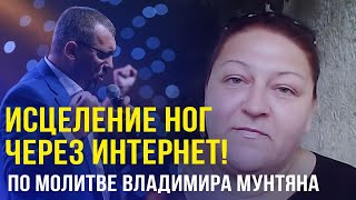 Исцеление ног через интернет! Греция / Киев по молитве Владимира Мунтяна