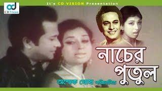Nacher Putul | Razzak | Shobnam | Sultana | Rani Sorkar | Bangla New Movie | CD Vision