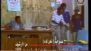 نكات سودانية مسرحية نحن كدة للراحل الفاضل سعيد