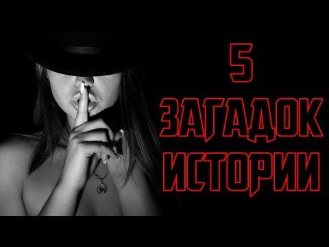 5 САМЫХ ТАИНСТВЕННЫХ ЗАГАДОК ИСТОРИИ XX ВЕКА!